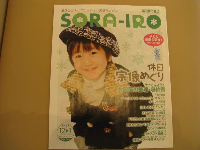 SORA-IRO(2010年11月15日)