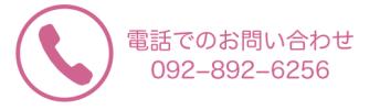 092-892-6256