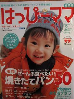 はっぴーママ 2月号(2008年1月5日)