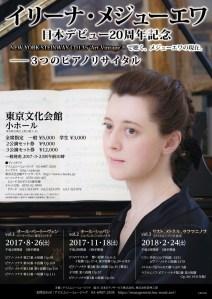 Irina Mejoeva Piano Recital 2017 Vol.2