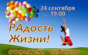 Радость_жизни баннер