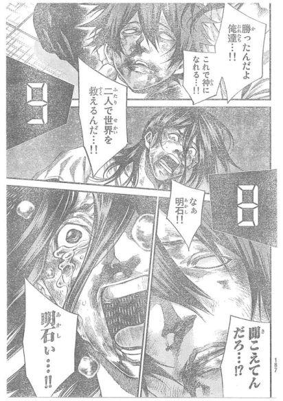 『神さまの言うとおり 弐』最終話「神さまの言うとおり」【ネタバレ・感想】_198369