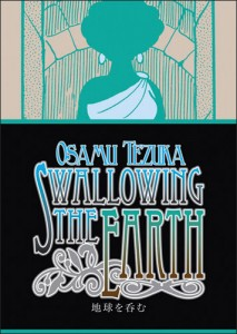swallowingearthcover