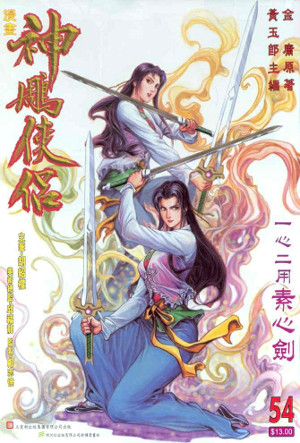 two Xiaolongus with her swords