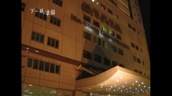 A photo of Minsheng Hospital