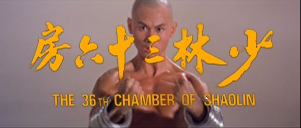 The opening title - &#039;The 36th Chamber of Shaolin&#039;