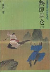 Book cover for 'Crane Frightens Kunlun'