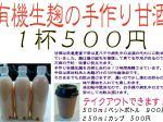 生麹の甘酒2
