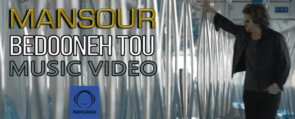 bedooneh-tou-video