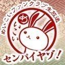 浪川大輔&KENNの「RADIOセンパイヤゾ!」