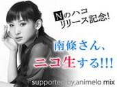 2ndフルアルバム「Nのハコ」リリース記念!南條さん、ニコ生する!