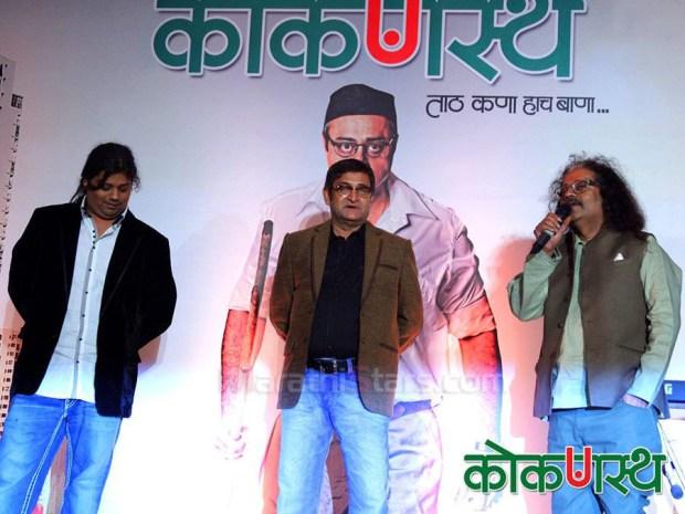 Kokanastha Marathi film Music launch Photos2