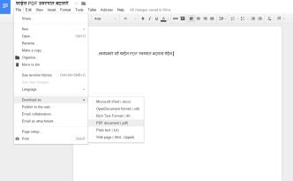 वर्ड फाईल PDFमध्ये