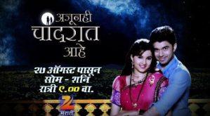 Ajunahi Chandraat Aahe zee marathi serial