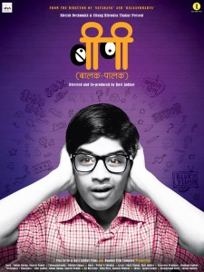 BP-Balak Palak Marathi Movie