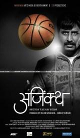 ajinkya marathi movie images