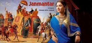 Janmantar multi starrer Marathi movie