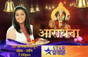 Aradhna New Marathi Seria On Star pravah