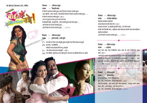 Baila ho baykola kho Marathi Movie Songs Lyrics