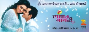 Radha Hee Baawri  Zee marathi Serial Photos