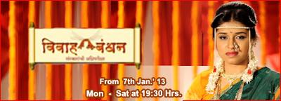 Vivaha Bandhan  Etv Marathi Serial