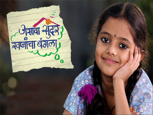 Asava Sundar Swapnancha Bangla Etv Marathi Serial