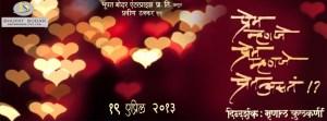 Prem Mhanje Prem Mhanje Prem Asta Marathi Movie