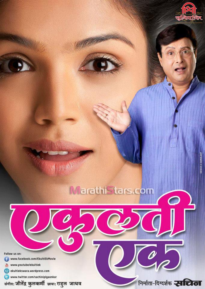 Ekulti Ek Marathi Movie Cast,Story,Photots