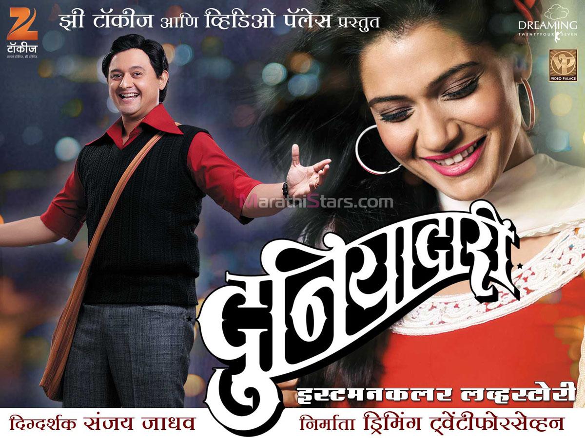 deva tujhya gabharyala - marathi movie duniyadari song mp3 download
