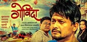 Govinda Marathi Film- Movie