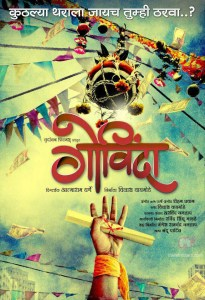 Govinda Marathi Movie