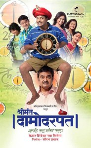 Shrimant Damodar Pant Poster
