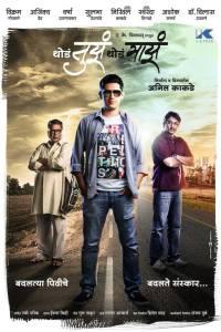 Thoda Tuza Thoda Maza Marathi Movie Poster