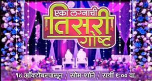Eka Lagnachi Tisari Goshta Zee Marathi's New TV Serial
