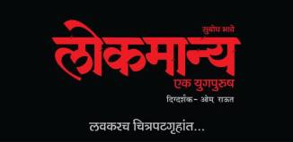 Lokmanya Ek Yug Purush Marathi Movie