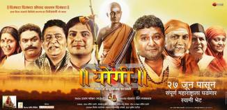 Yogi Marathi Movie