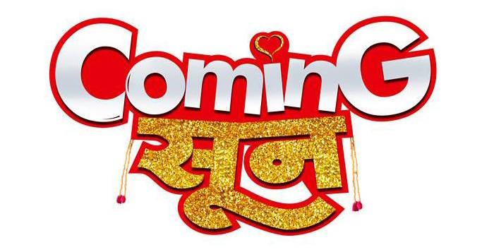 Coming Soon Marathi Movie