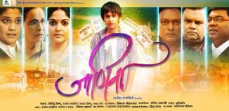 Janiva Marathi Movie