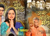 Aamhi Bolato Marathi Movie Official Trailer