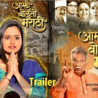 Aamhi Bolato Marathi Trailer