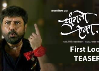 Sanngto Aika Marathi Movie - First look Teaser - Sachin Pilgaonkar