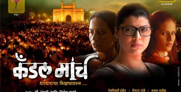 Candle March (2014) Marathi Movie
