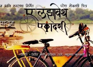 Elizabeth Ekadashi Marathi Movie