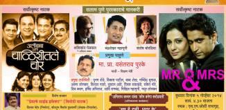 Marathi RangBhumi 2014 - Salaam Pune