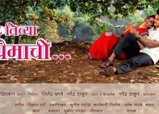 Goshta Tichya Premachi Marathi Movie