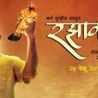 Razzakar Marathi Movie