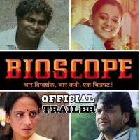 Bioscope (Trailer) : an interesting film about poems and relationships
