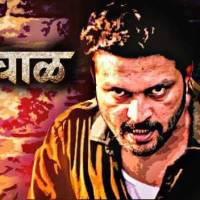 Dagadi Chaawl (2015) - Marathi Movie