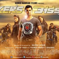 Biker's Adda (2015) - Marathi Movie