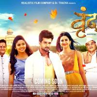 Vrundavan (2016) - Marathi Movie